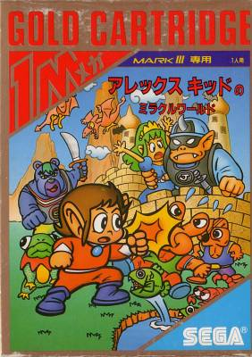 Alex Kidd in Miracle World -  JP -  Front