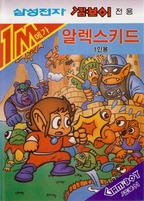 Alex Kidd in Miracle World -  KR