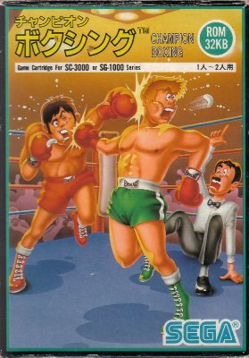 Champion Boxing -  JP -  Cartridge -  A -  Front