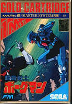 Cyborg Hunter -  JP -  Chouon Senshi Borgman -  Front