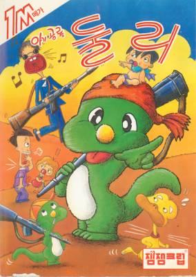 Dinosaur Dooley -  KR