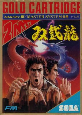 Double Dragon -  JP