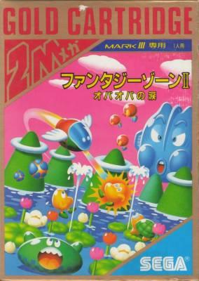Fantasy Zone II -  JP