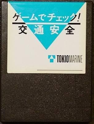 Game De Check Koutsuu Anzen -  JP -  Cartridge