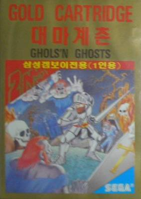 Ghouls N Ghosts -  KR -  Front