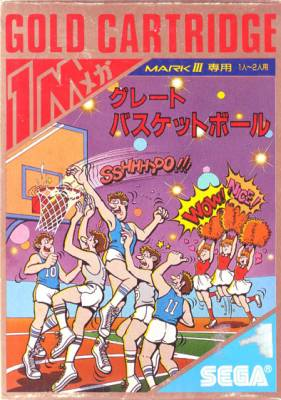 Great Basketball -  JP -  Front