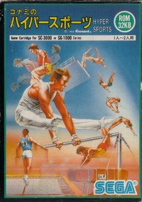 Hyper Sports -  JP -  Front