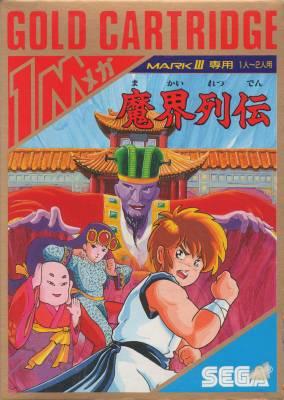 Kung Fu Kid -  JP -  Makai Retsuden