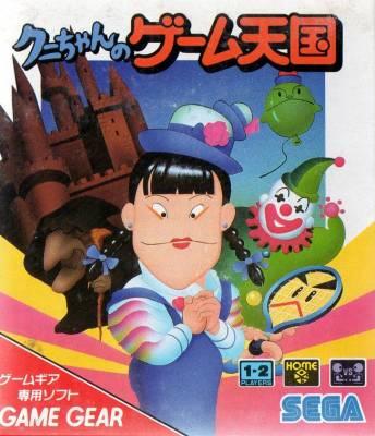 Kuni Chan No Game Tengoku -  JP -  Front