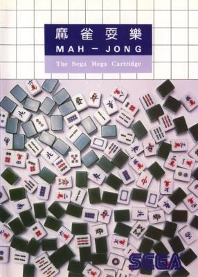 Mahjong Sengoku Jidai -  HK -  Mah Jong
