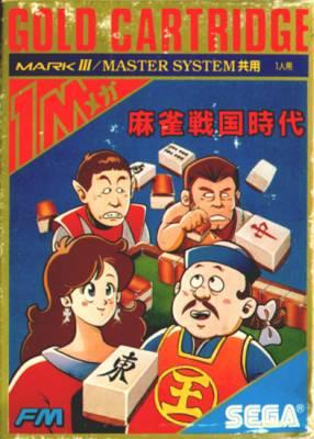 Mahjong Sengoku Jidai -  JP -  Front
