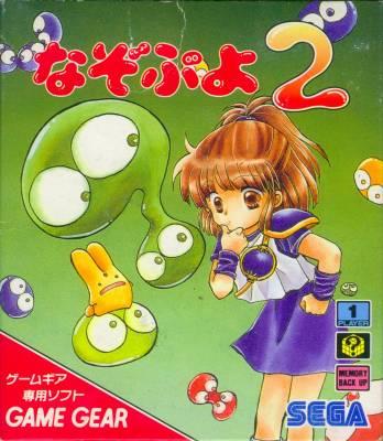 Nazo Puyo 2 -  JP -  Front