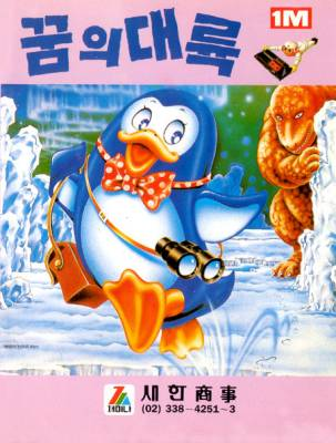 Penguin Adventure -  KR