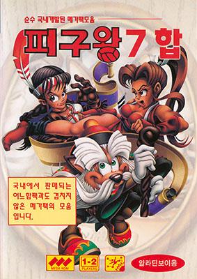Pigu Wang 7 Hap -  KR