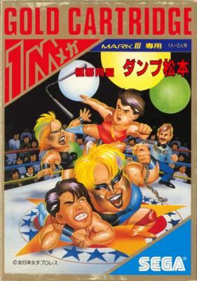Pro Wrestling -  JP -  Gokuaku Doumei Dump Matsumoto -  Front