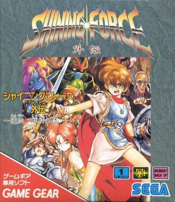 Shining Force Gaiden -  JP -  Front