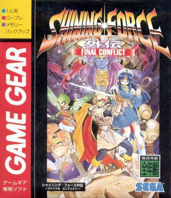 Shining Force Gaiden Final Conflict -  JP -  Front