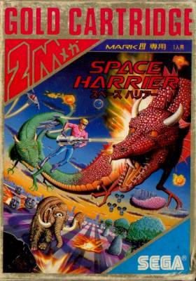 Space Harrier -  JP -  Front