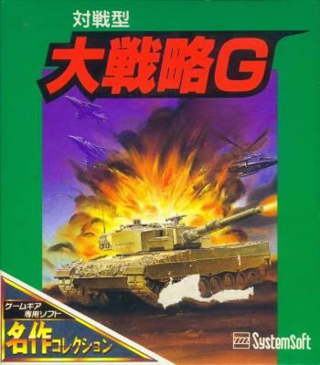 Taisengata Daisenryaku G -  JP -  Front