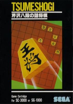 Tsumeshogi -  JP -  Front